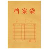 得力5952牛皮纸档案袋(米黄色)(纯浆10只装)