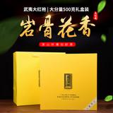 武夷山特级大红袍茶叶500g(普通版)