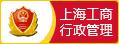 上海工商行政管理