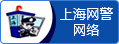 上海网警网络